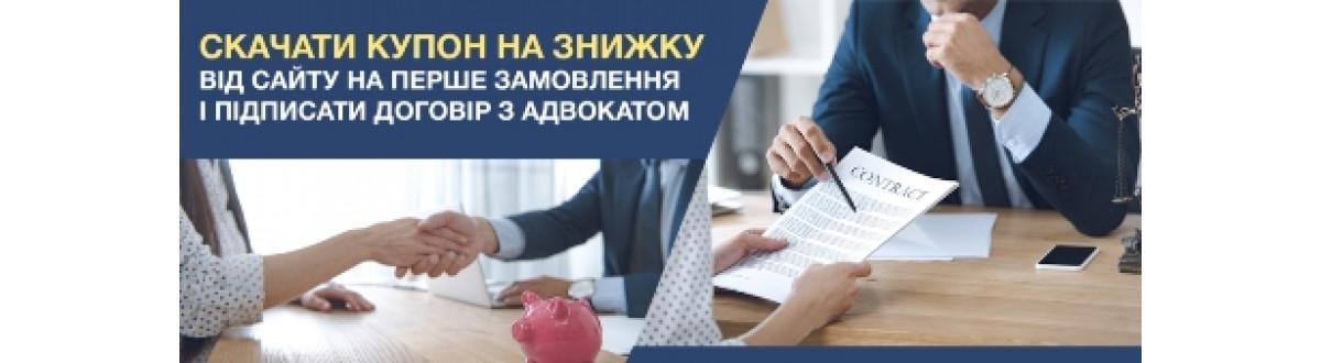 підписати договір з адвокатом