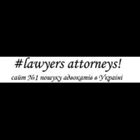 Адвокат з корпоративних спорів в Києві